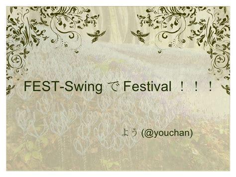 Fest Swingでfestival