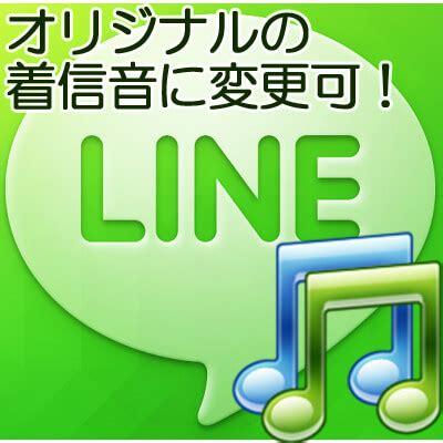 lineの着信音や通知音をオリジナルに変更する方法   iscle [イズクル]
