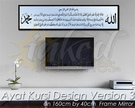 Kursi Designer 1 ayat kursi all collections the islamic decor