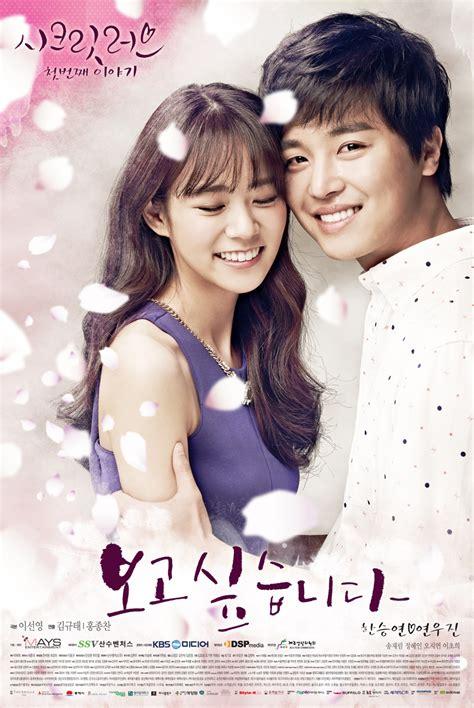 film korea secret love 187 secret love kara 187 korean drama