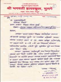 application letter in marathi application letter