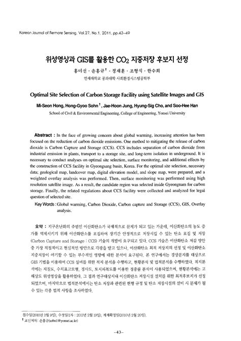 (PDF) Optimal Site Selection of Carbon Storage Facility