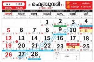 Calendar 2018 Pdf Kerala Malayalamcalendars Malayalam Calendar