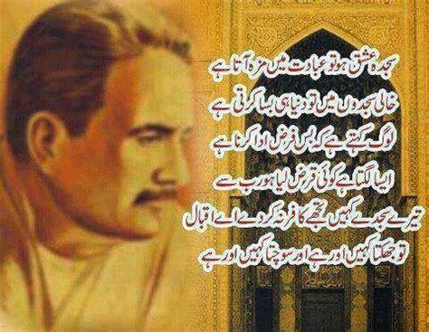 Mera Pasandida Shair Allama Iqbal Essay In Urdu by Tasawur14 October 2013