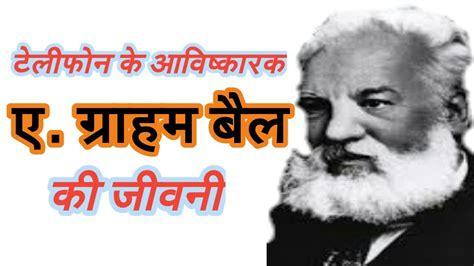 alexander graham bell short biography in hindi alexander graham bell biography in hindi by sk ज ञ नवर धक