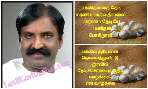 oodal koodal kavithaigal tamil images download the gallery for gt vairamuthu friendship kavithai