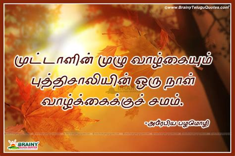 motivational quotes in tamil language with hd wallpapers daily great inspiring and motivated lines quotes and