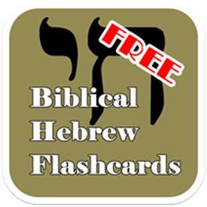 printable hebrew flash cards free biblical hebrew flashcard android apps on google play