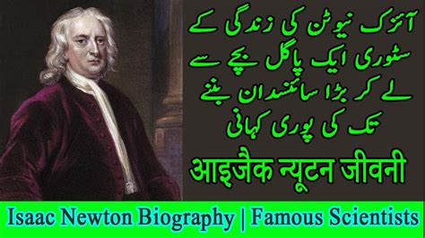 isaac newton biography pdf free download in hindi sir isaac newton biography youtube isaac newton