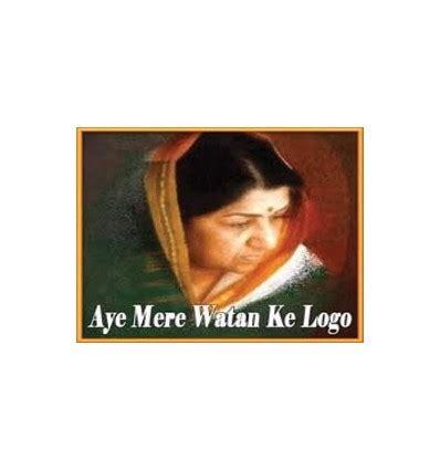 aye mere watan  logo karaoke hindi karaoke hindi