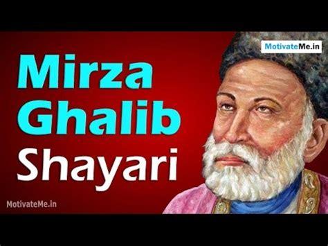 ghalib biography in hindi motivational mirza ghalib shayari in hindi youtube