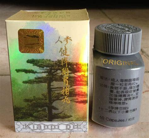 Pil Ginseng Kianpi ginseng kianpi pil gold product details view ginseng
