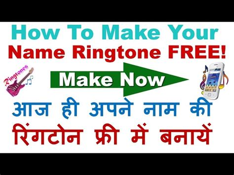 name ringtone download prokeralacom how to make ringtone with your name online for free music