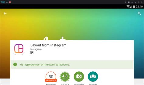 layout instagram apk скачать layout from instagram на компьютер