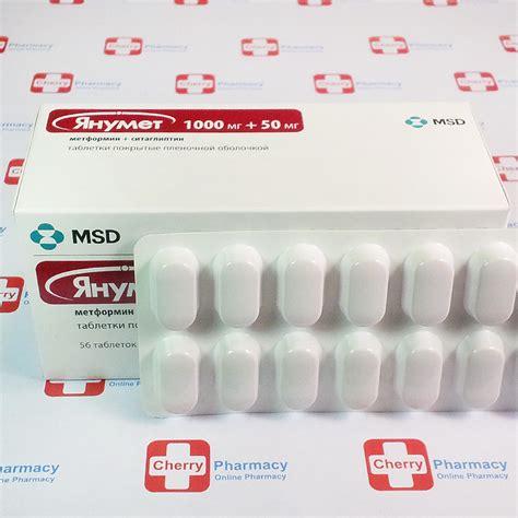 Janumet Tablet janumet metformin and sitagliptin 1000 mg and 50 mg 56