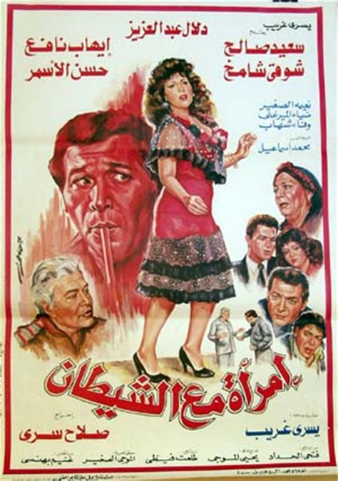 film seri lucifer woman with the devil emra a ma al shaytan 1977