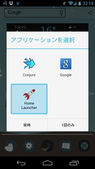 アプリ home button launcher nowを使わない人に便利なランチャー