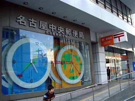 Lu Emergency Nagoya central post offices in japan japan tokyo osaka nagoya kyoto