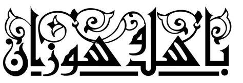 buat tulisan khat online contoh khat khoufi kaligrafi arab