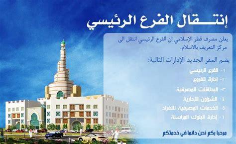 best msc finance programs phd in islamic finance in qatar