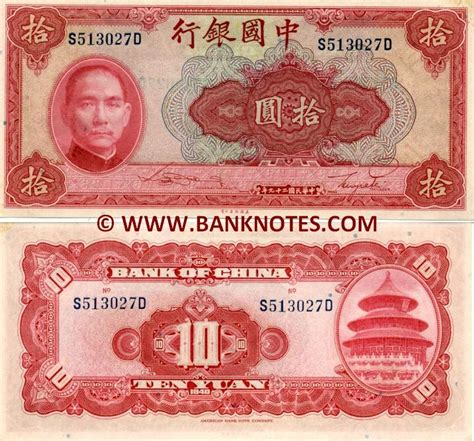 bank of china currency china 10 yuan 1940 currency bank notes paper