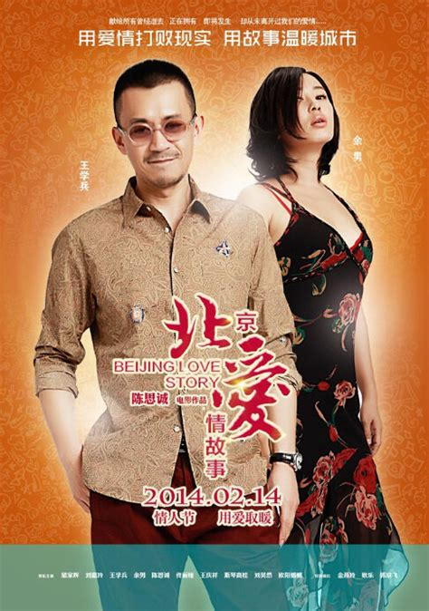 film china love story photos from beijing love story 2014 movie poster 15