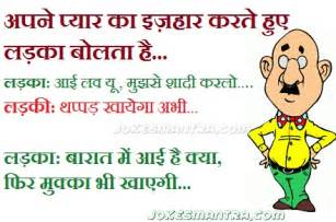 Cute love jokes hindi related with funny jokes hindi