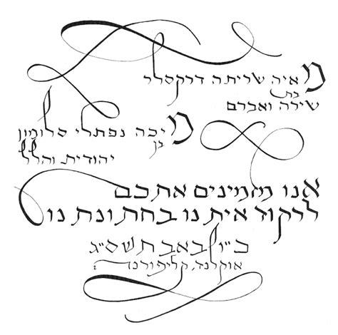 dafont hebrew hebrew font links