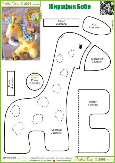 free printable sewing patterns giraffe felt sewing giraffe pattern felt and softies pinterest