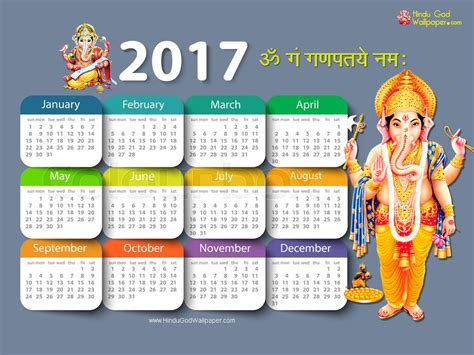 Calendar Ganesh 2017 Year Calendar Wallpaper Free 2017 Calendar