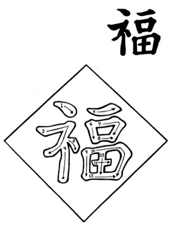 new year luck writing how to make a luck charm with pictures ehow