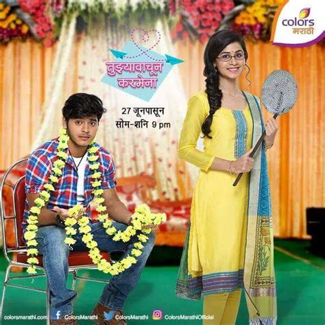serial colors tujhya vachun karmena colors marathi tv serial cast actor