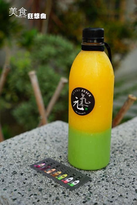 Juicer Genki 美食狂想曲 旅食誌 台南美食 genki juice 元氣果汁 安平夯果汁 草原日出 漸層超級美
