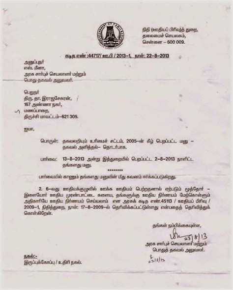 Request Letter In Tamil Meaning Junior Senior Pay Anomoly Pay Drawing Officer Can