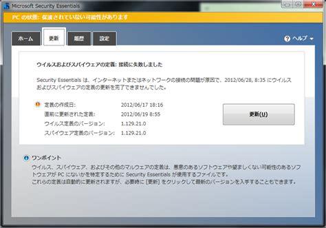 Microsoft Windows Server Administration Essentials 1st Edition microsoft security essentialsの定義ファイルが更新できない場合の対処法 元 なんでもエンジニ屋 のダメ日記
