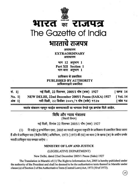 gazette of india extraordinary part 1 section 1 right to information act 2005 marathi