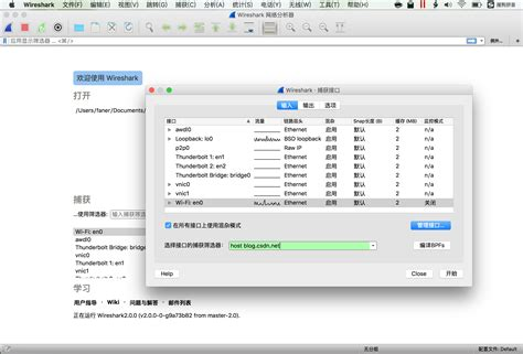 wireshark tutorial os x wireshark mac os x el capitan