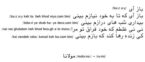 my love loves by rumi شعر کهن پارسی دوست دل شکسته می