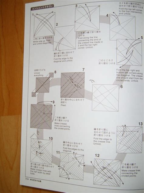 Origami Ancient Diagram - ancient