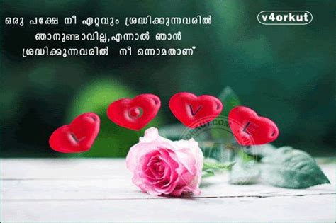 Pin Malayalam Romantic Love Sms Funny Quotes On Pinterest | 7 best ennu ninte moideen dialogues images on pinterest