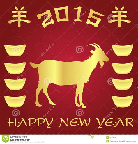 new year golden goat golden 2015 happy new year stock vector image 45109137