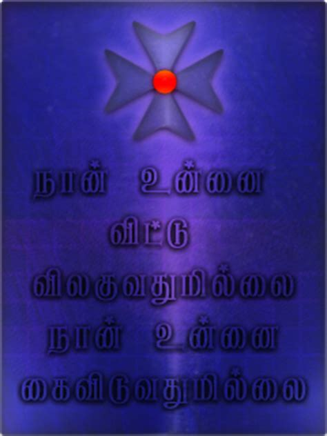 download tamil bible word 2 240 x 320 wallpapers 1998016