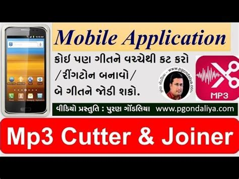 download mp3 cutter and joiner for mobile mp3 cutter and joiner mobile app how to cut mp3 song and