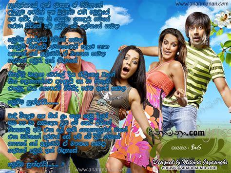 Bathiya And Santhush Kavikariye Mp3 Download
