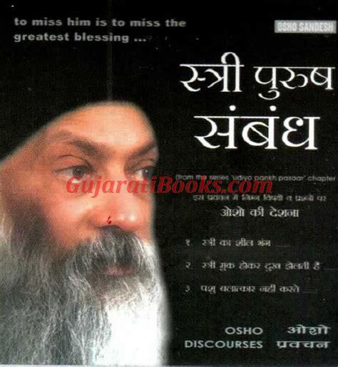 osho biography in hindi video buy online stree purush sambandh hindi audio cd by osho