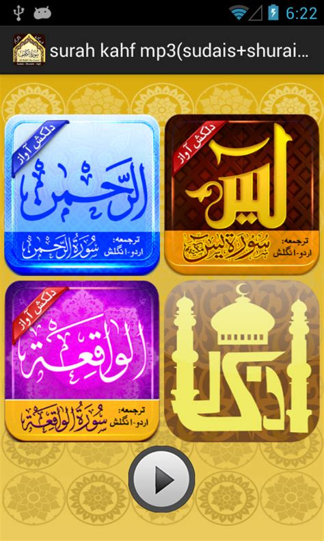 download mp3 alquran abdurahman as sudais download al kahf mp3 sudais shuraim for android al kahf