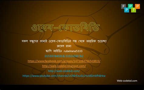 web design tutorial in bangla advance web design bangla tutorial 1 how to build