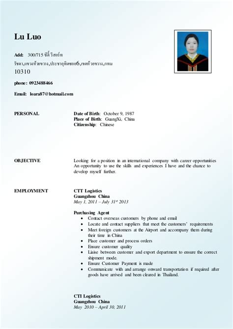 resume for overseas employment