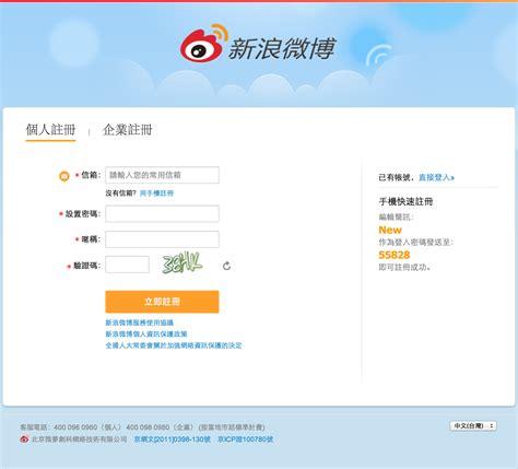 membuat weibo english cara membuat weibo girls generation