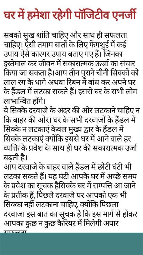 vastu tips for home design in hindi home design vastu shastra in hindi
